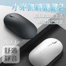小米 無線滑鼠2 筆電用 滑鼠 無線滑鼠...