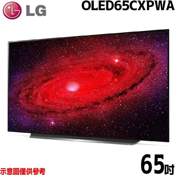 限量【LG樂金】65吋 OLED 4K AI語音物聯網電視 OLED65CXPWA 送貨到府