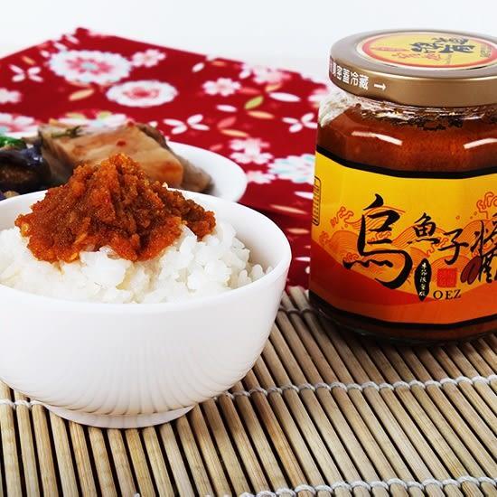 【究極醬道】 限定烏魚子醬250g(超值兩入組)