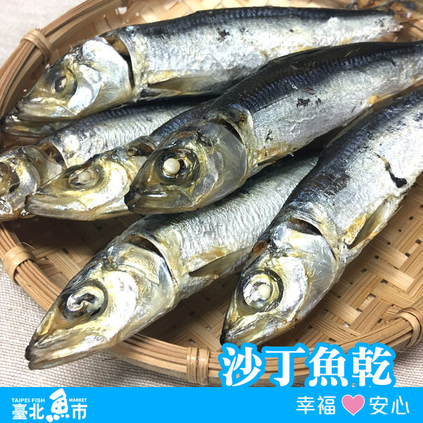 【台北魚市】澎湖沙丁魚乾 200g±5g