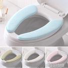 馬桶墊家用粘貼式廁所坐便墊防水圈墊子冬季加厚可愛通用馬桶圈套 【優樂美】