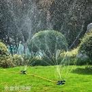 灑水器 自動噴頭灑水器360度旋轉菜園澆...