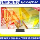 《送壁掛架及安裝&HDMI線》Samsung三星 55吋55Q95TA QLED 4K量子聯網電視(QA55Q95TAWXZW)