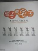 【書寶二手書T3/寵物_HTP】橘子養兔子_橘子