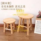 實木凳橡木凳子原木小板凳家用矮凳整裝兒童小圓凳換鞋凳【輕奢時代】