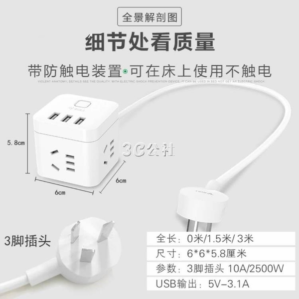 公牛插座usb插座充電魔方插排插線板接線板多功能家用電源轉換器
