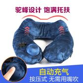 旅行枕頭護脖頸椎枕飛機靠枕成人 旅游便攜按壓式自動充氣枕U型枕