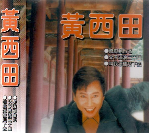 黃西田 專輯 CD (音樂影片購)