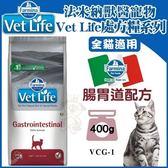 *WANG*義大利法米納Vet Life天然處方糧VCG-1貓用腸胃道配方0.4kg取代i/d、GI32、GIM35
