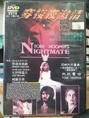 挖寶二手片-0B04-060-正版DVD-電影【穿梭夜激情】-勞勃英格路 左伊特瑞吉 威廉芬利(直購價)