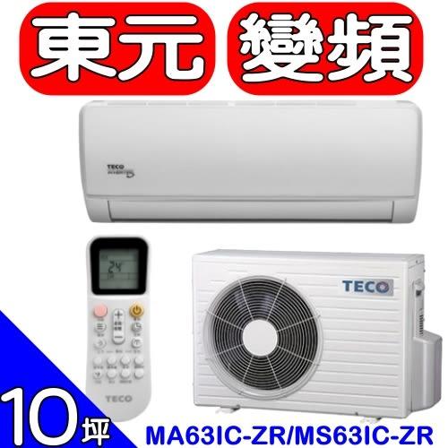 TECO東元【MA63IC-ZR/MS63IC-ZR】《變頻》分離式冷氣