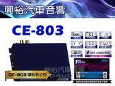 【納智捷】CE-803納智捷LUXGEN S5.U6專用汽車用衛星導航,數位電視.原車主機升級