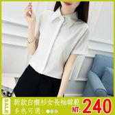 現貨 2018春裝白襯衫女長袖涼感百搭職業正裝簡約學生襯衣S-5XL 3色可選【限時八八折】