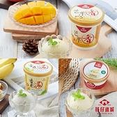 【南紡購物中心】百年枝仔冰城 在地小農冰淇淋綜合禮盒