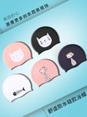 泳帽泳鏡套裝女長發韓國可愛游泳帽矽膠女士游泳裝備防水不勒頭青木鋪子