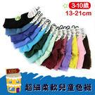 【台灣製】超細柔軟兒童色襪 童襪/男女適用 3-10歲 13-21公分/cm 芽比 YABY 7120