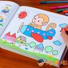 水彩筆涂色本兒童畫畫書幼兒園涂鴉填色繪畫本【淘嘟嘟】