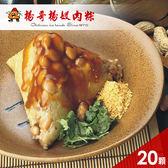 《好客-楊哥楊嫂肉粽》月桃葉菜粽(素)(20顆/包)(免運商品)_A052012
