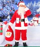 聖誕老人服裝成人聖誕節衣服聖誕老公公裝扮套裝【繁星小鎮】