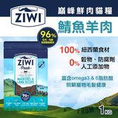 【毛麻吉寵物舖】ZiwiPeak巔峰 96%鮮肉貓糧-鯖魚羊肉(1KG) 生食/貓飼料/無穀