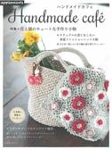 Handmade cafe可愛花與貓圖案小物作品手藝集