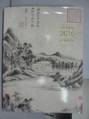 【書寶二手書T2/收藏_PPK】中國嘉德2016秋季拍賣會預覽_中國書畫