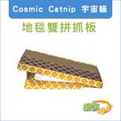 Cosmic Catnip〔宇宙貓,地毯雙拼抓板〕