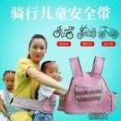 安全帶騎機車踏板車防摔寶寶小孩背帶式綁帶保護帶  【快速出貨】