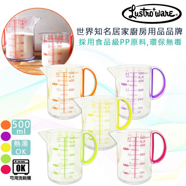 【Lustroware】日本進口耐熱量杯500mll(五色任選)