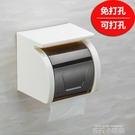 衛生紙置物架廁所裝捲紙盒家用免打孔防水壁掛式衛生間紙巾盒創意『潮流世家』