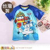 男童裝 台灣製POLI正版波力精梳純棉短袖T恤 魔法Baby