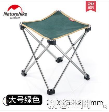 Naturehike挪客戶外便攜式摺疊小凳子馬扎板凳超輕鋁合金釣魚椅子 NMS創意新品