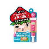 COSMO 草莓甜心抗痘零油光隱形霜(8g)【小三美日】