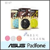 ◆糖果系列 EE-47 入耳式麥克風耳機/ASUS PadFone mini A11 4.3吋/A12 4吋/PadFone S PF500KL