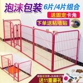 寵物柵欄 小型中型犬 l大型犬 狗狗圍欄 室內隔離兔子泰迪金毛狗籠子