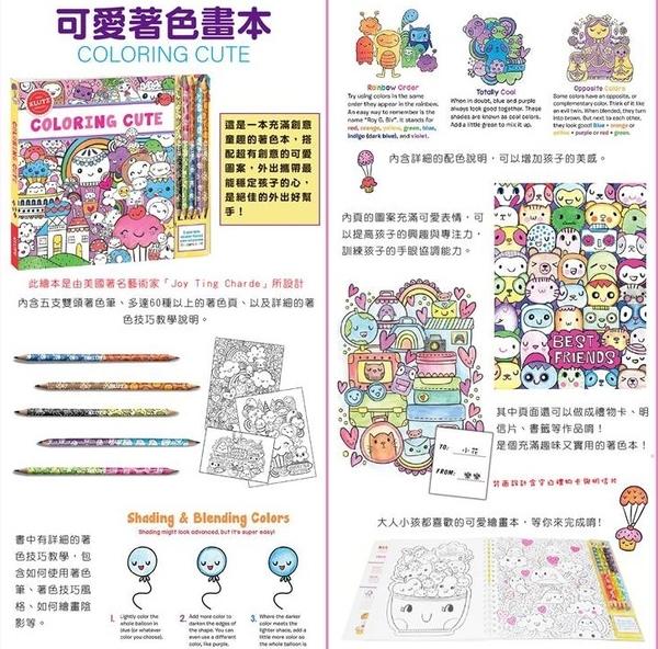 [KLUTZ] Coloring Cute 可愛著色畫本