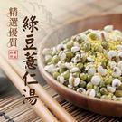 紅藜阿祖.紅藜綠豆薏仁湯輕鬆包(300g/包,共6包)﹍愛食網