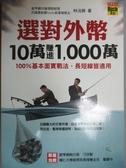 【書寶二手書T1/投資_IJF】選對外幣10萬賺進1000萬_林洸興