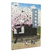 日本畫和風浮世繪版畫作品/山水畫創意生日賀卡