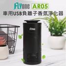 FLYone AR05 香氛負離子 USB空氣淨化器 家用/車用(隨身杯型) 黑/白