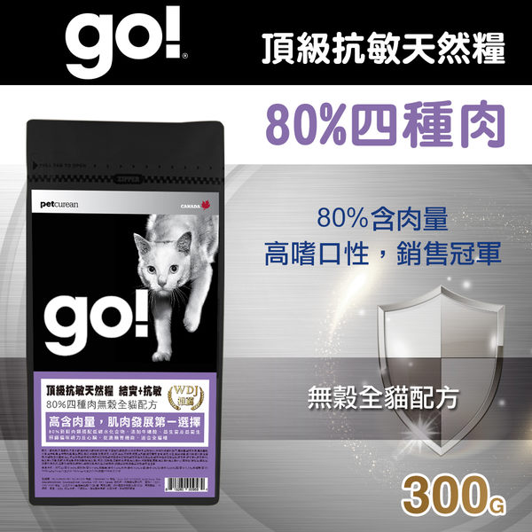 【毛麻吉寵物舖】Go! 80%四種肉無穀貓糧-300克