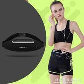 運動腰包跑步手機女貼身防盜健身腰帶包男士戶外超輕薄隱形手機袋 科炫數位