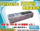 Panasonic 國際牌 KX-FAT472H 原廠碳粉匣 TMP01