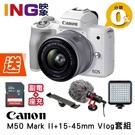 【送64G+副電座充+麥克風+燈+冷靴架】Canon EOS M50 Mark II +15-45mm 白色 Vlog套組 佳能公司貨 M50II