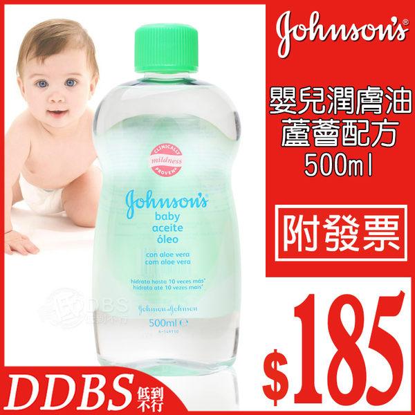 【DDBS】Johnson's嬰兒潤膚油 (蘆薈配方) 500ml 嬌生