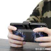 手機散熱器降溫貼發燙退熱吃雞神器液冷蘋果萬能通用遊戲手柄便攜支架 青木鋪子
