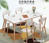 北歐餐桌椅組合現代簡約小戶型經濟型長方形實木家用餐廳吃飯桌子qm    JSY時尚屋