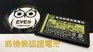 【金品商檢局認證高容量】適用NOKIA BL4C 7230P 6102 6103 2652 700MAH 電池 鋰電池