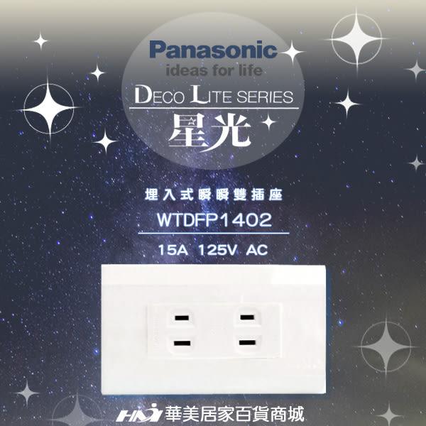 《Panasonic 國際牌》 星光系列 WTDFP1402 埋入式 雙插座 含蓋板 //國際牌星光系列開關插座