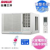 (含基本安裝)SANLUX台灣三洋7-9坪定頻窗型冷氣 SA-L50FEA/SA-R50FEA
